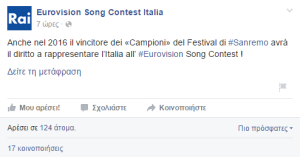 Rai revealed that Sanremo' s winner will go to Stockholm
