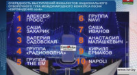 BTRC announcing the running order of the 2016 Belarusian national final.