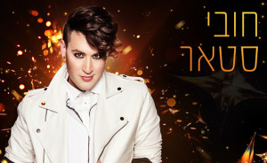 Hovi Star was chosen to represent Israel at the Eurovision Song Contest 2016 through the Rising Star for Eurovision selection format.